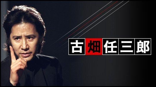 古畑任三郎の動画配信を無料で見る方法は?