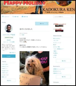 門倉健のブログ