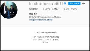 コブクロ黒田インスタ非公開・鍵垢