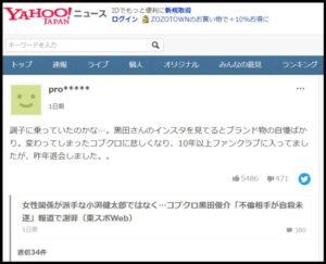 黒田俊介のインスタはブランド自慢ばかりだった?