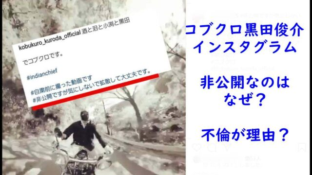 コブクロ黒田俊介のインスタグラムが非公開なのはなぜ?不倫が理由?