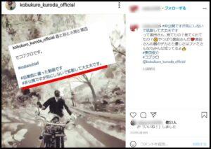 コブクロ黒田のインスタスクショ画像