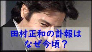 田村正和の訃報はなぜ今頃?