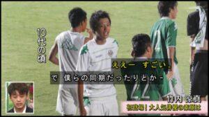 竹内涼真は高校時代サッカーに夢中