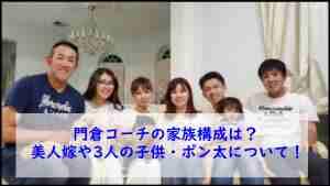 門倉健の家族構成・嫁・子供・ポン太とは?