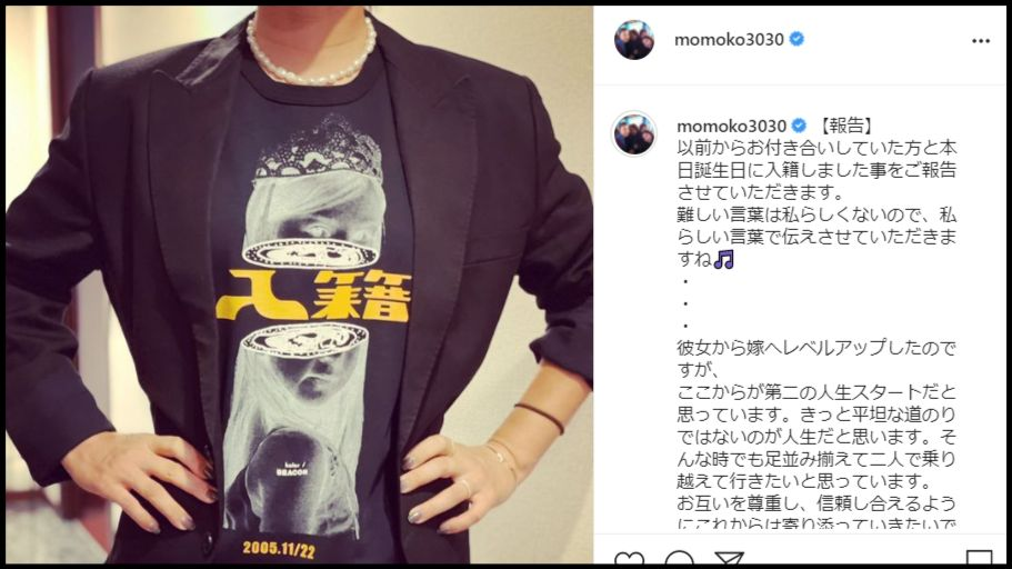 上田桃子の結婚指輪のブランドはどこ?入籍Tシャツについても調査!