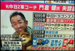 門倉健の自宅は横浜市の3億円豪邸