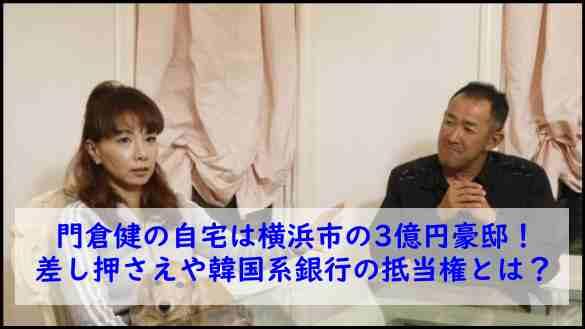 門倉健の自宅は横浜市の3億円豪邸!2度の差し押さえや韓国系銀行の抵当権設定の真相は?