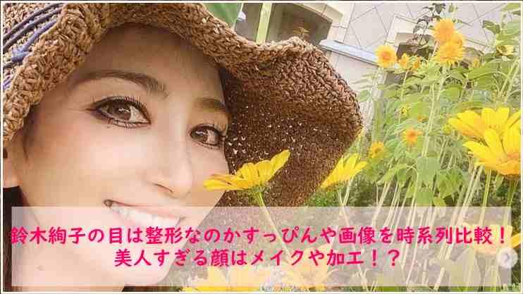 鈴木絢子の目は整形なのかすっぴんや画像を時系列比較!!?美人すぎる顔はメイクや加工!?