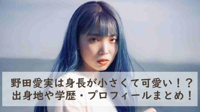 野田愛実は身長が小さくて可愛い!?出身地や学歴・プロフィールまとめ!