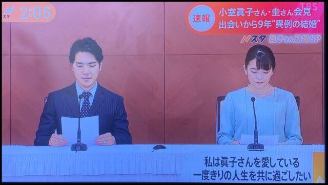 【衝撃】眞子さまが海外生活を希望!小室圭の海外留学と就職前倒しを頼んでいた3つの理由!?